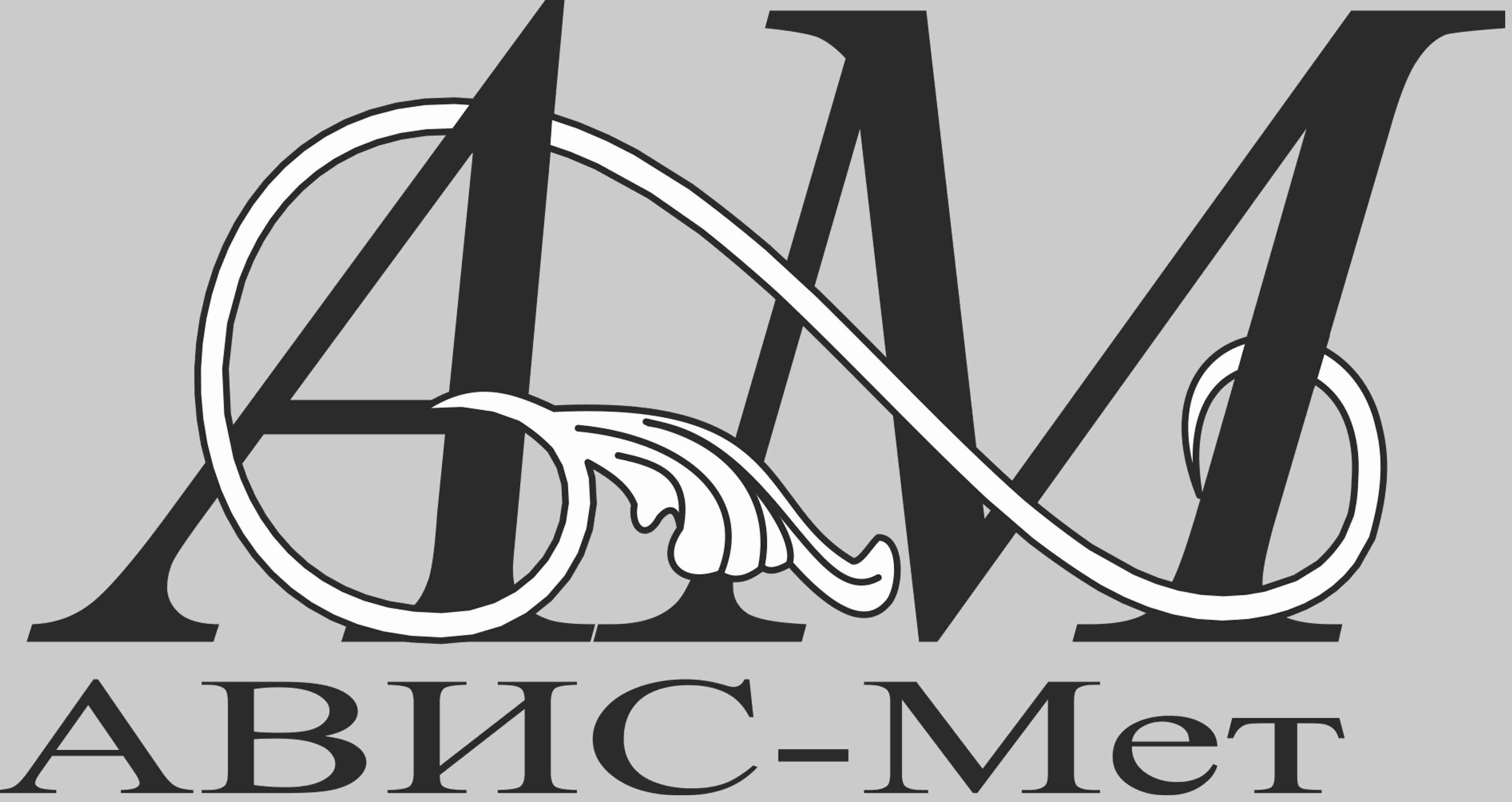 """логотип """"АВИС-Мет"""""""